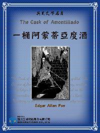 The Cask of Amontillado = 一桶阿蒙蒂亞度酒