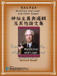 Mysticism and Logic and Other Essays = 神祕主義與邏輯及其他論文集