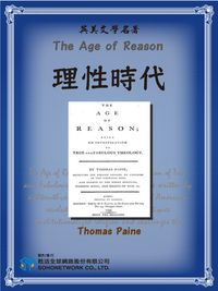 The Age of Reason = 理性時代