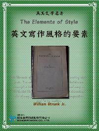 The Elements of Style = 英文寫作風格的要素