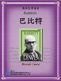 Babbitt = 巴比特