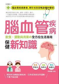 腦血管疾病保健新知識:飲食.運動與用藥の全方位生活指南