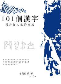 101個漢字 提升你人生的高度