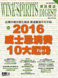 酒訊雜誌 [第115期]:2016 威士忌消費10大趨勢 Part I