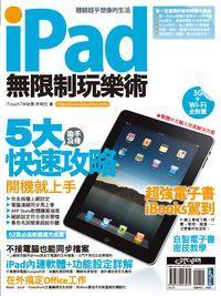 iPad無限制玩樂術:5大快速攻略!開機就上手!