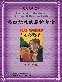 The Food of the Gods and How It Came to Earth = 降臨地球的眾神食物