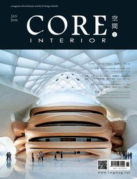 CORE.INTERIOR空間 [第2期]:世界設計之都巡禮-2016台灣.台北