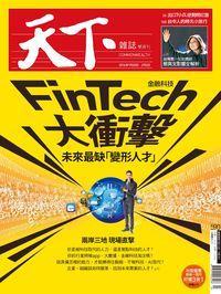 天下雜誌 2016/01/20 [第590期]:FinTech大衝擊