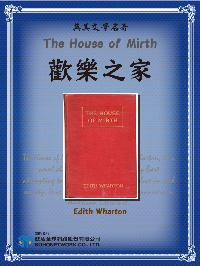 The House of Mirth = 歡樂之家
