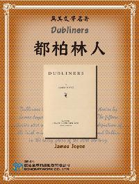 Dubliners = 都柏林人
