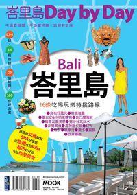 峇里島:峇里島Day by Day:16條吃喝玩樂特搜路線
