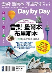 雪梨.墨爾本.布里斯本行程規劃書:雪梨.墨爾本.布里斯本Day by Day:20條吃喝玩樂特搜路線