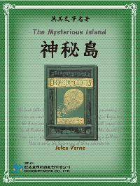 The Mysterious Island = 神秘島