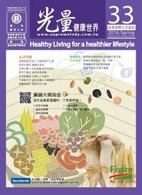 光量健康世界 [第33期] [2016 Spring]:團圓火鍋湯底