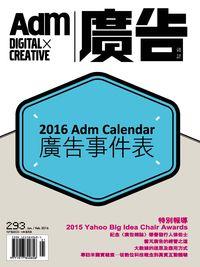 廣告雜誌 [第293期]:2016 Adm Calendar