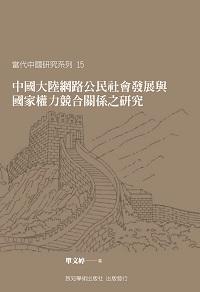 中國大陸網路公民社會發展與國家權力競合關係之研究