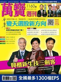 萬寶週刊 2016/01/25 [第1160期]:政策概念股起飛 興櫃新生技三劍客