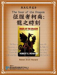 The Hour of the Dragon = 征服者柯南 : 龍之時刻