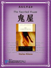 The Haunted House = 鬼屋