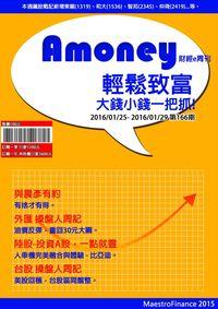 Amoney財經e周刊 2016/01/25 [第166期]:輕鬆致富 大錢小錢一把抓