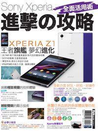 Sony Xperia 進擊の攻略:全面活用術