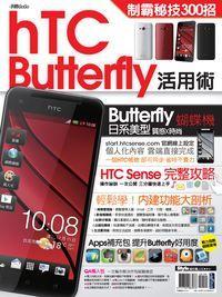 HTC Butterfly活用術:制霸秘技300招
