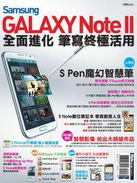Samsung GALAXY Note II:全面進化 筆寫終極活用