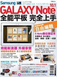Samsung GALAXY Note 10.1:全能平板 完全上手