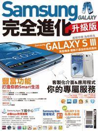 Samsung GALAXY完全進化:升級版