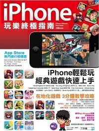 iPhone玩樂終極指南:iPhone輕鬆玩 經典遊戲快速上手
