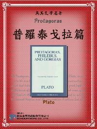 Protagoras = 普羅泰戈拉篇