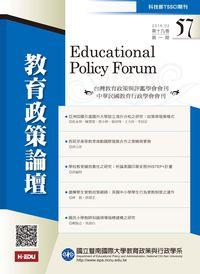 教育政策論壇 [第57期] [第十九卷第一期]