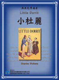Little Dorrit = 小杜麗