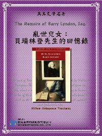 The Memoirs of Barry Lyndon, Esq. = 亂世兒女 : 貝瑞林登先生的回憶錄