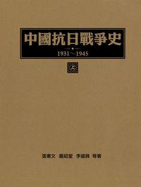 中國抗日戰爭史(1931-1945). 上