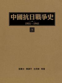 中國抗日戰爭史(1931-1945). 下
