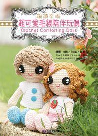 編織幸福!超可愛毛線陪伴玩偶