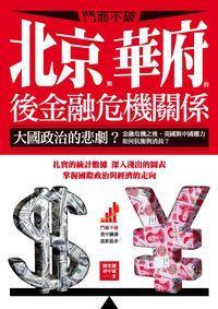 鬥而不破:北京與華府的後金融危機關係