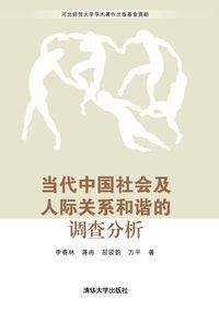 當代中國社會及人際關係和諧的調查分析
