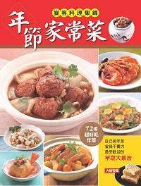 年節家常菜