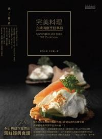 完美料理:永續海鮮烹飪事典