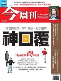 今周刊 2016/02/01 [第997期]:神回覆 讓老闆按讚、客戶滿意、對手閉嘴