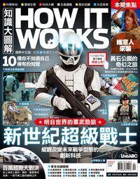 How it works知識大圖解 [2016年2月號] [ISSUE 17]:新世紀超級戰士