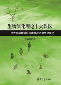 生物演化理論十大誤區:由大型動物演化規律挑戰達爾文進化論