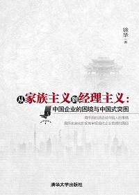 從家族主義到經理主義:中國企業的困境與中國式突圍