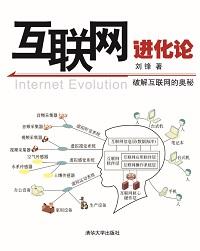互聯網進化論