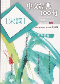 中文經典100句:宋詞