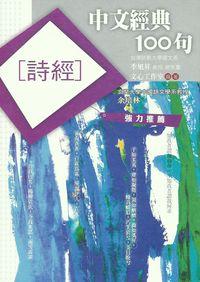 中文經典100句:詩經