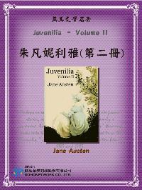 Juvenilia. Volume (II) = 朱凡妮利雅. [第二冊]