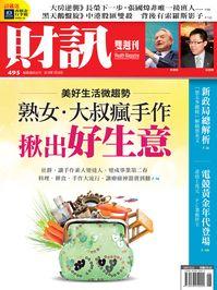 財訊雙週刊 [第495期]:揪出好生意